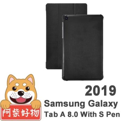 阿柴好物 三星 Galaxy Tab A 8.0 2019 with S Pen 仿牛皮可立式皮套