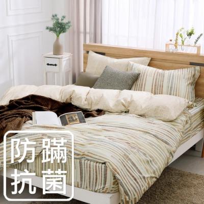 鴻宇 美國棉100%精梳棉 防蟎抗菌 沐舍居 咖 單人三件式薄被套床包組