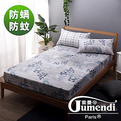 喬曼帝Jumendi 天然防螨防蚊雙人床包組(採用Greenfirst技術)-綠意盎然