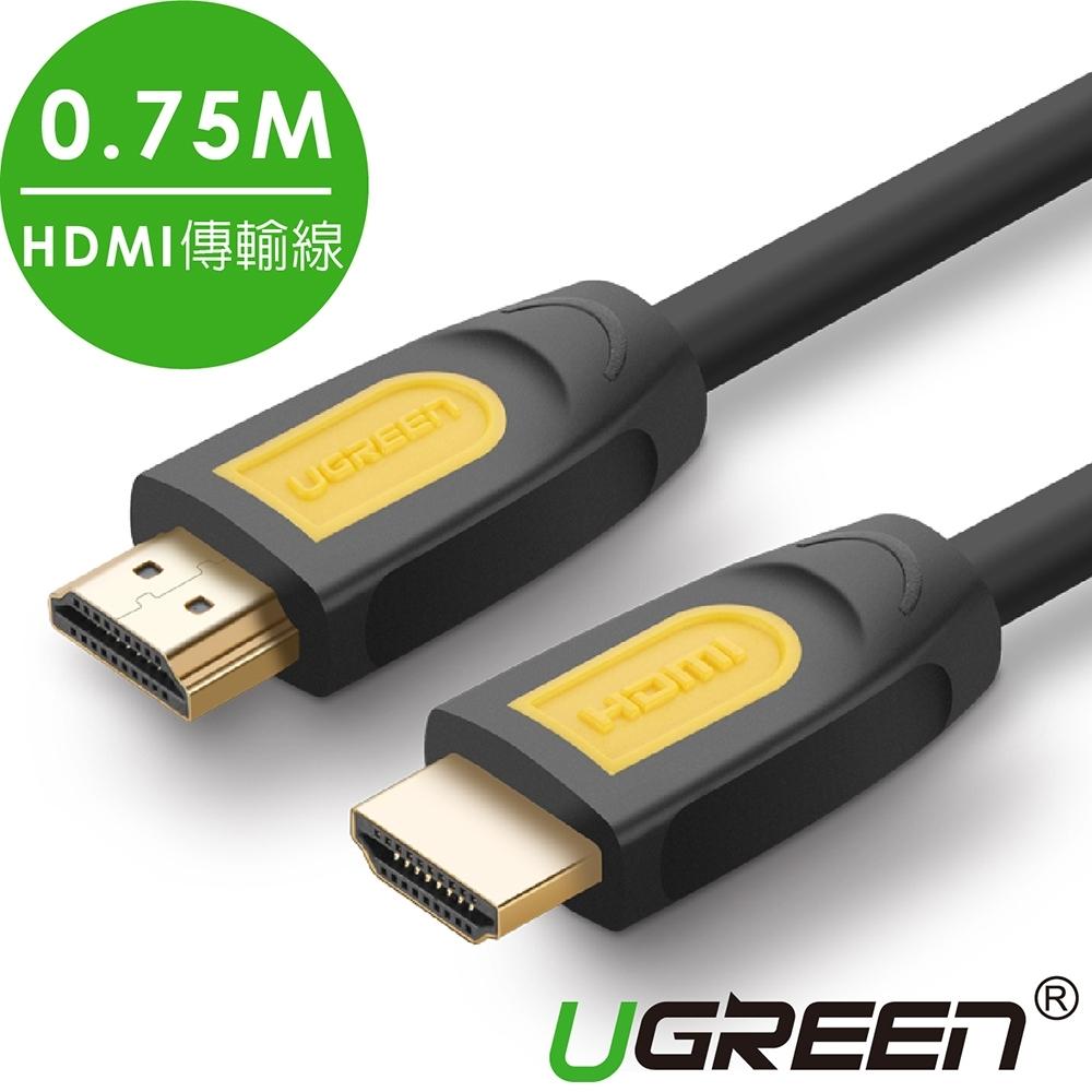 綠聯 HDMI傳輸線 2.0版 0.75M