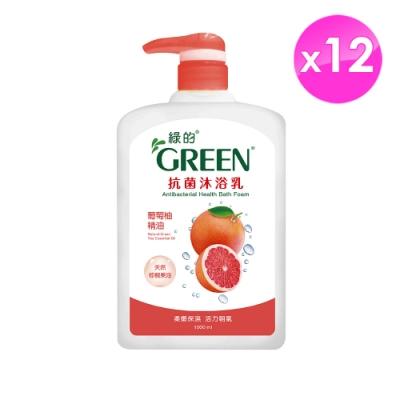 綠的GREEN 抗菌沐浴乳-葡萄柚精油1000ml (箱購)