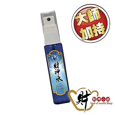 財神小舖 進寶財神水 (大師特製) S888