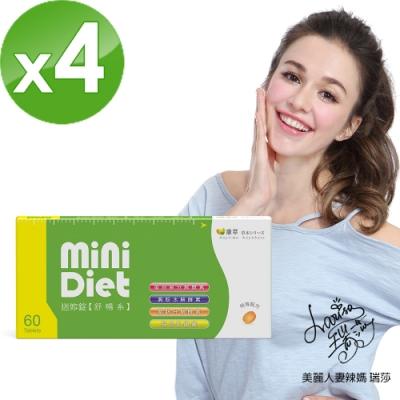 【BeeZin康萃】瑞莎代言 Mini Diet 迷你錠 舒暢系x4盒(60錠/盒)