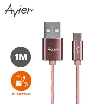 Avier Type C to A極速鋁合金編織充電傳輸線_1M)-玫瑰金