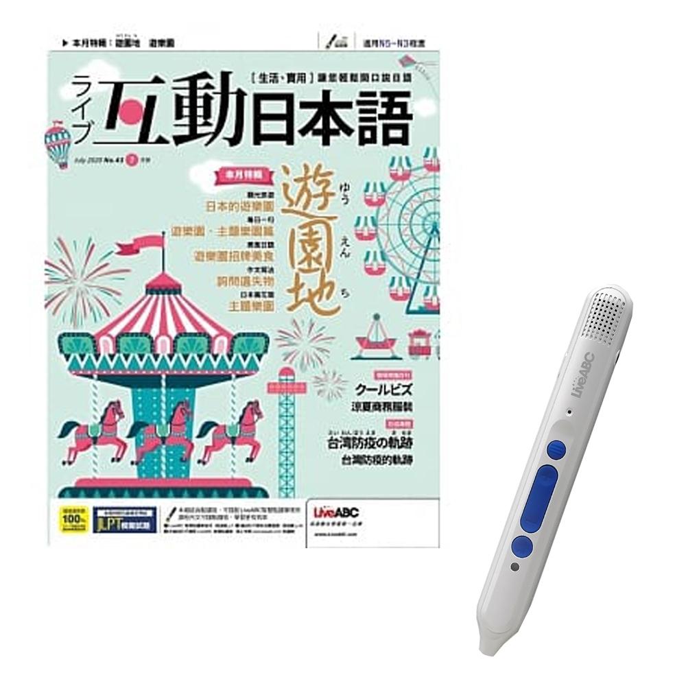 Live互動日本語朗讀CD版(1年12期)贈 LivePen智慧點讀筆(16G)(Type-C充電版)