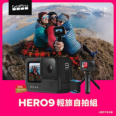 GoPro-HERO9 Black 輕旅自拍組
