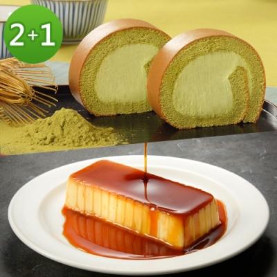亞尼克生乳捲 季節口味2條+米蘭硬布丁禮盒