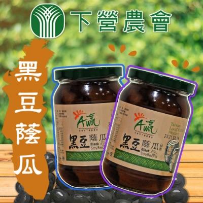下營農會 黑豆蔭瓜 (360g/罐)