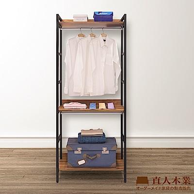 日本直人木業-STEEL積層木工業風雙掛80CM多功能衣櫃