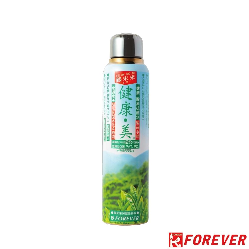 FOREVER 日本鋒愛華銀未來抑菌輕量水瓶-555ml