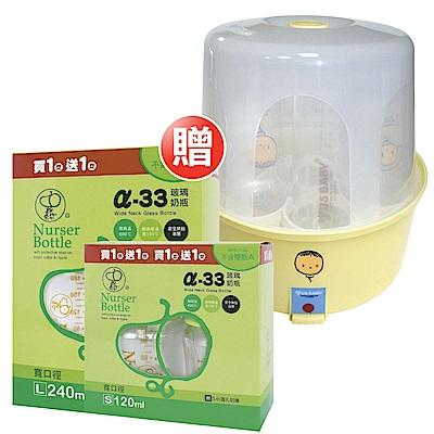 優生蒸汽式奶瓶消毒鍋娃娃奶瓶4大2小特惠組
