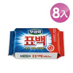 【韓國 MKH無窮花】亮彩漂白洗衣皂 8入