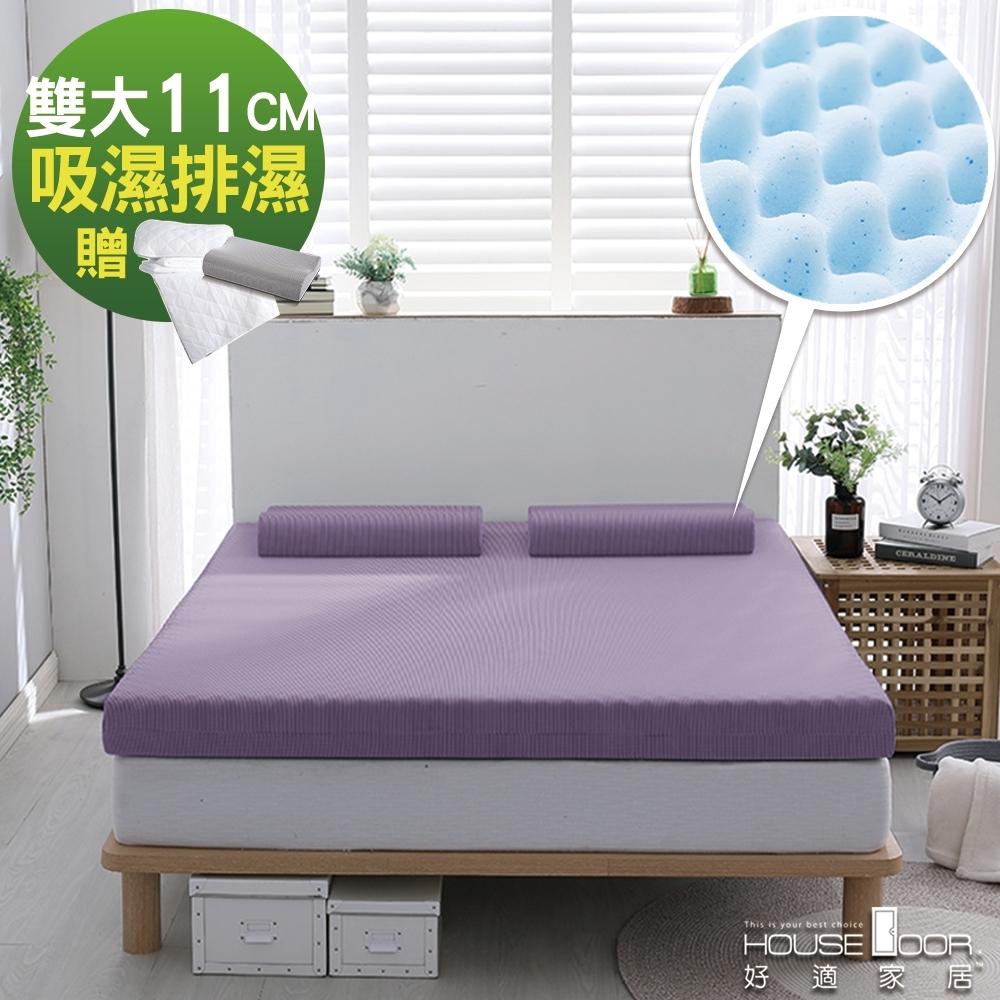 House Door 吸濕排濕表布11cm藍晶靈涼感記憶床墊保潔超值組-雙大