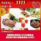 王品集團-西堤TASTY牛排套餐券10張 (平假日適用/已含服務費)