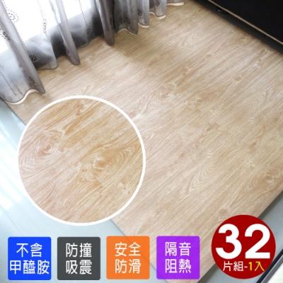 【Abuns】北歐淺色加厚大橡木紋62CM巧拼地墊-附贈邊條(32片裝-適用4坪)