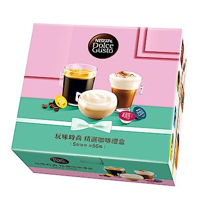 雀巢咖啡Dolce Gusto精選咖啡膠囊禮盒56顆入 玩味時尚