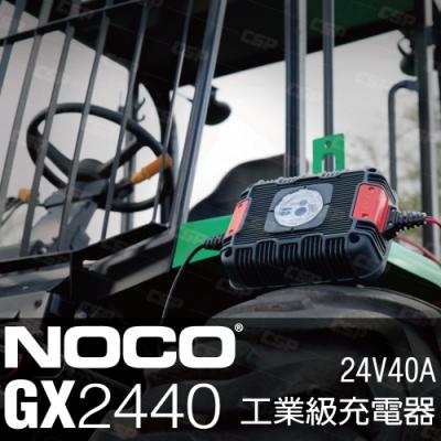 【NOCO Genius】GX2440工業級充電器24V40A/搬運機械 菜市場電動搬運車