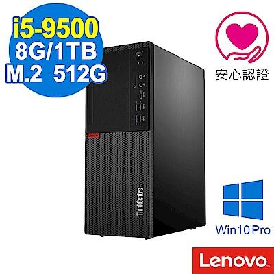 Lenovo M720t 9代 i5 W10P 商用電腦 自由配