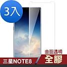 三星 Galaxy Note 8 全膠 高清 曲面透明 手機貼膜-超值3入組