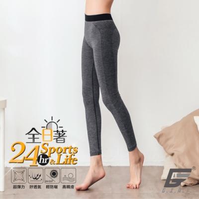 GIAT台灣製24hr全日著排汗透氣彈力瑜珈褲(麻灰)