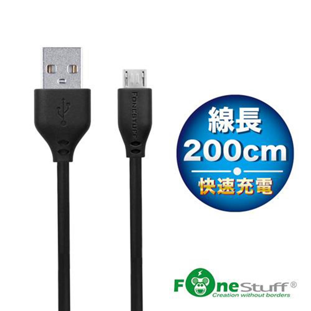 FoneStuff FSM200C Micro USB傳輸充電線-200公分(黑)