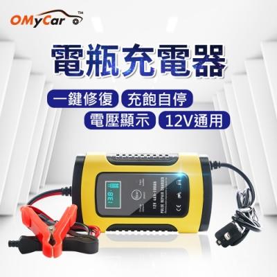 【OMyCar】12V智能修復電瓶充電器(汽車/機車/小貨車電瓶充電器)-快