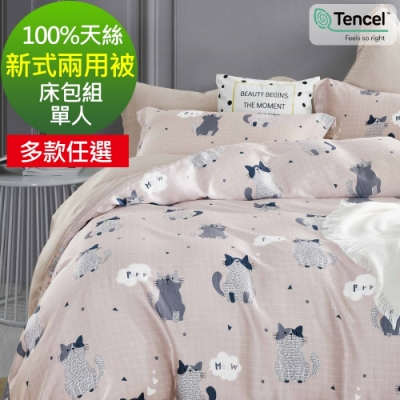 La Lune 純天絲台灣製新式雙人兩用被單人床包四件組 多款任選