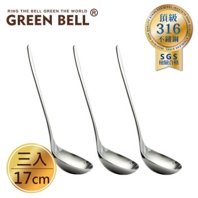 GREEN BELL 綠貝 頂級316不鏽鋼長柄湯匙-17cm(3入)