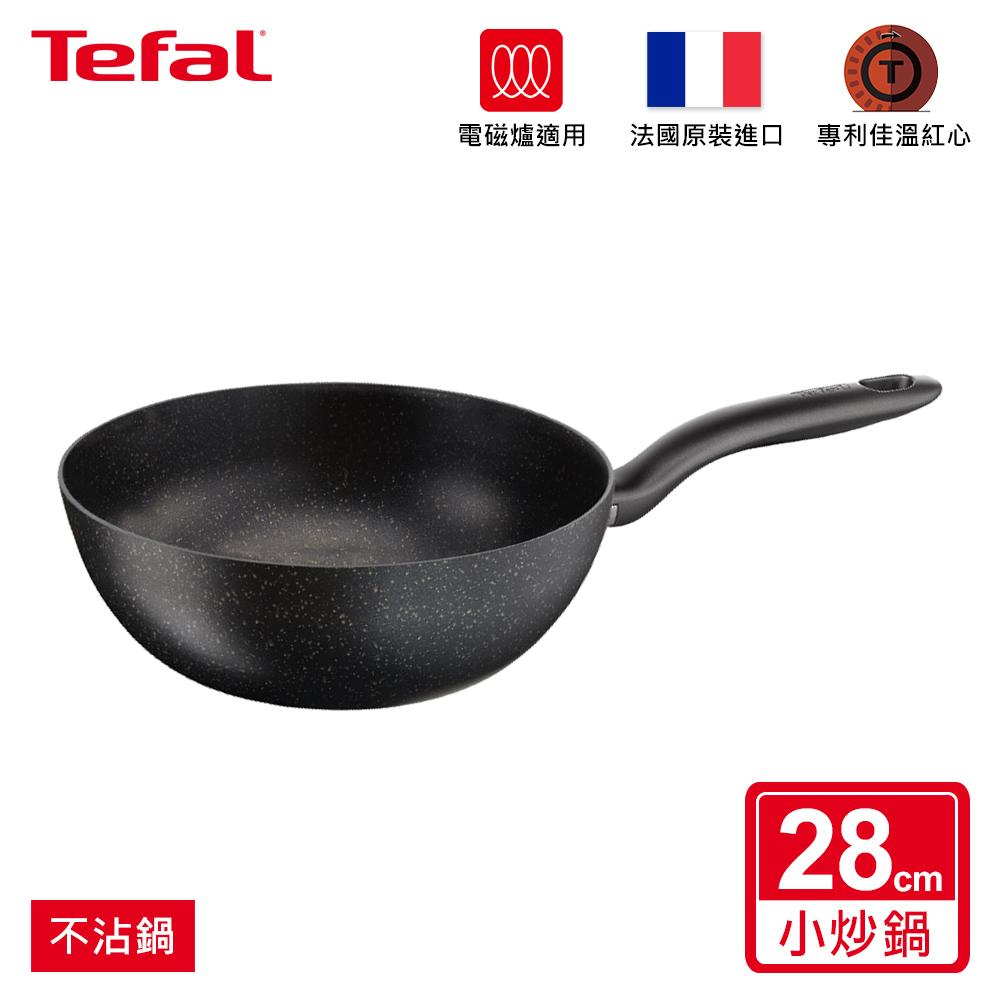 Tefal法國特福大理石系列28CM不沾小炒鍋
