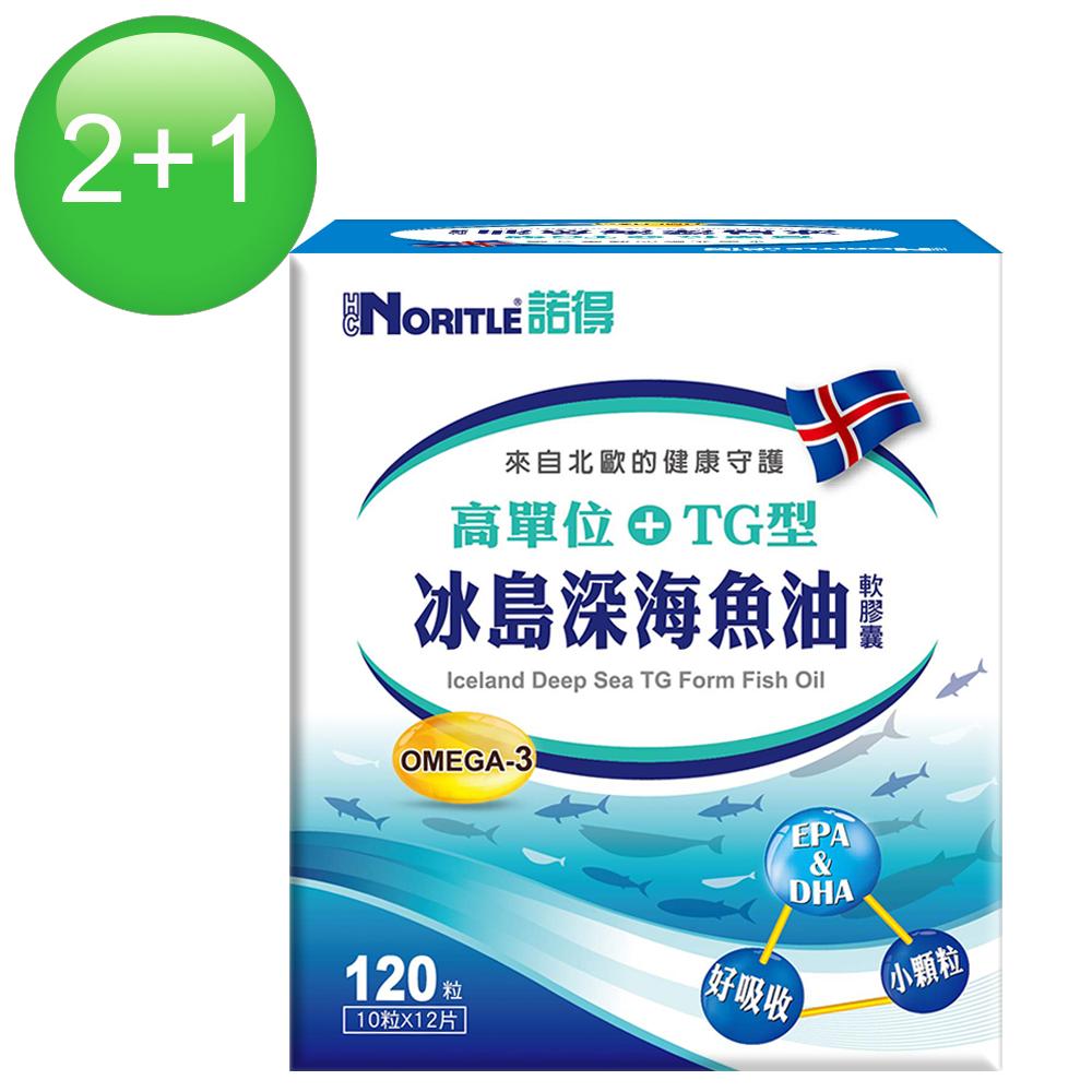 (買二送一)諾得高單位TG型冰島深海魚油軟膠囊(120粒x2盒+120粒X1盒)共3盒