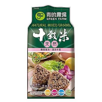 青的農場 天然十穀米(1200g)