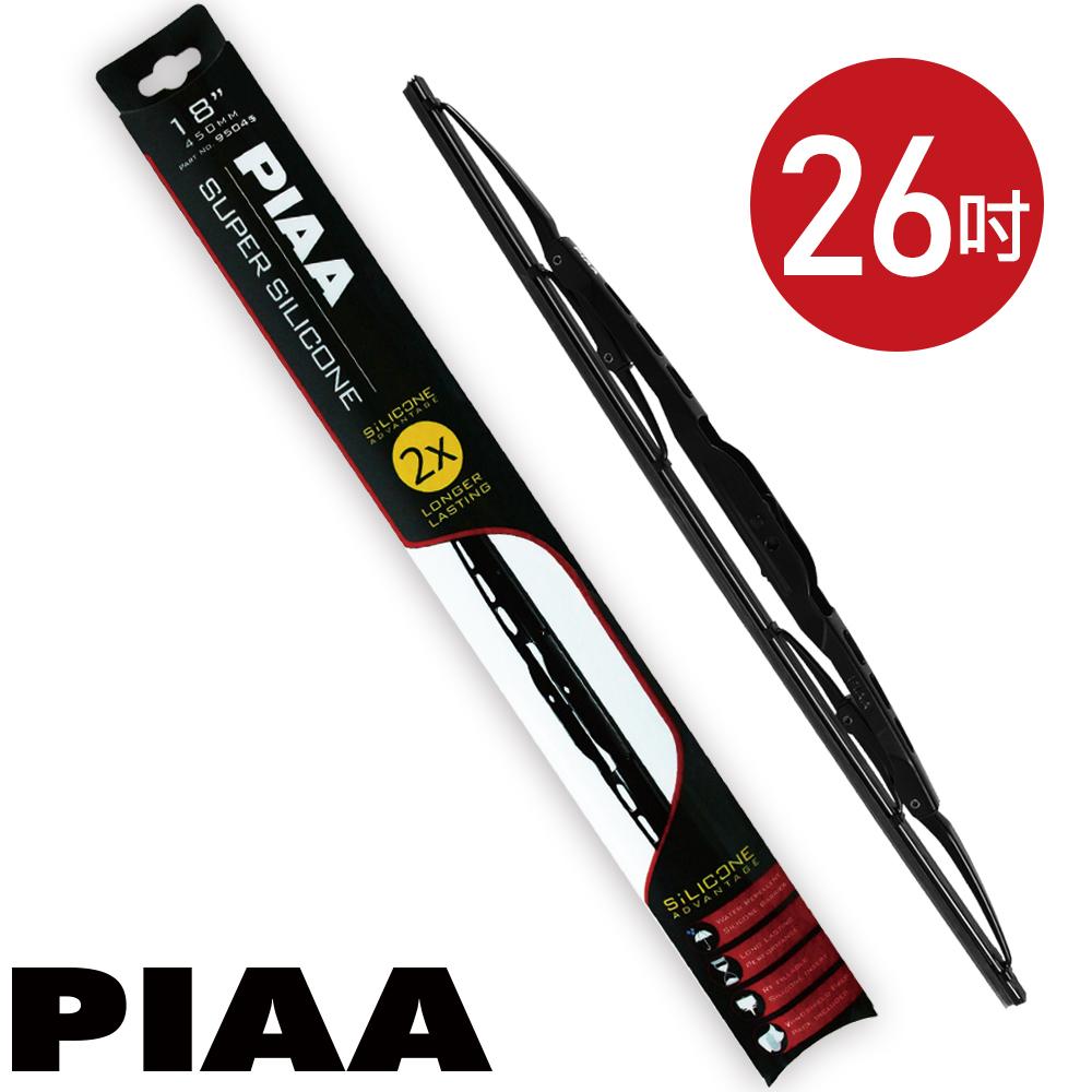 日本PIAA雨刷 26吋/650mm 超強力矽膠潑水 (硬骨雨刷)