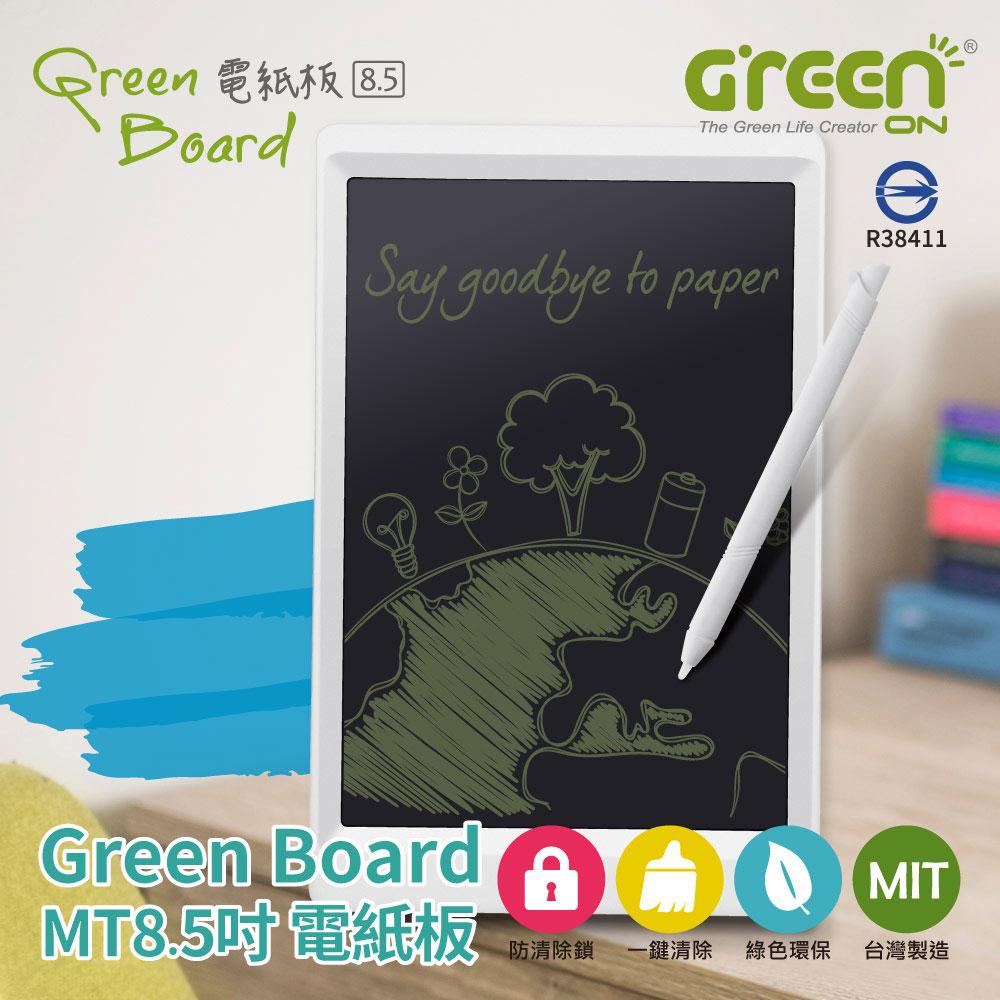 【送保護套】Green Board MT 8.5吋 電紙板 手寫板 (冰川白)