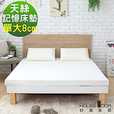 HouseDoor 天絲舒柔布套 平面型8公分厚 竹炭記憶床墊 單大3.5尺