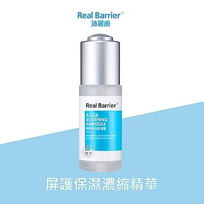 Real Barrier沛麗膚 屏護保濕濃縮精華(20ml)