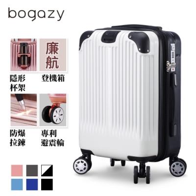 Bogazy 韶光絲旋 18吋拉絲紋行李箱(黑白配)