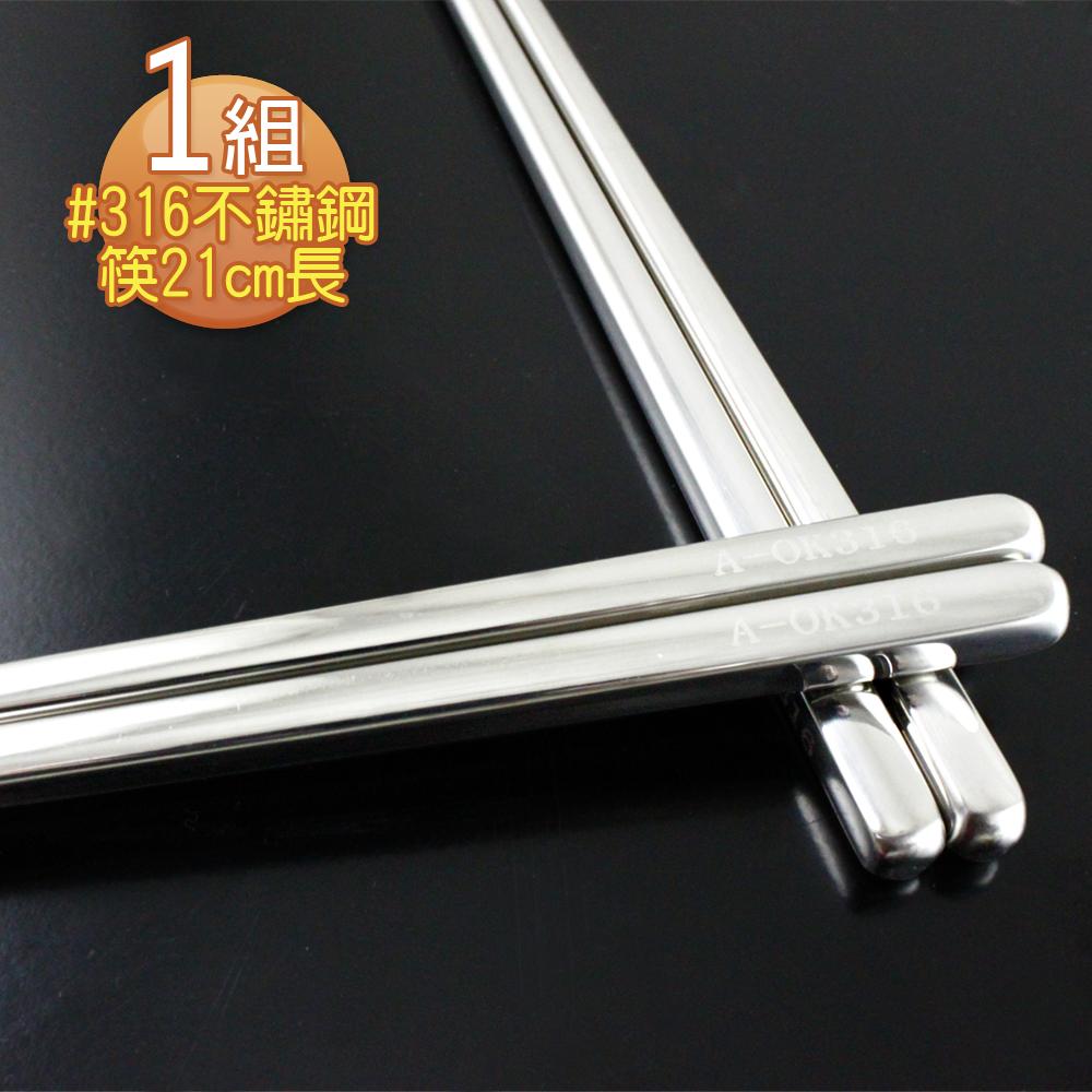 那魯灣 #316不鏽鋼筷 1組 (長21cm/5雙/組)