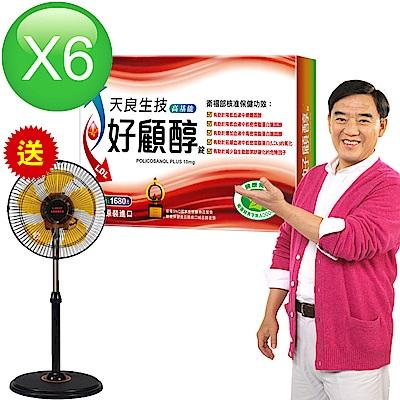 天良生技李立群推薦 好顧醇錠(15粒x6盒)贈12吋360度導流板電扇