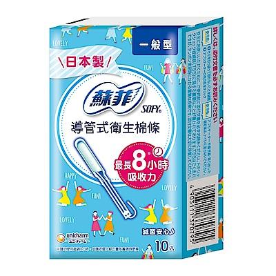 蘇菲 導管式衛生棉條一般型(10入)