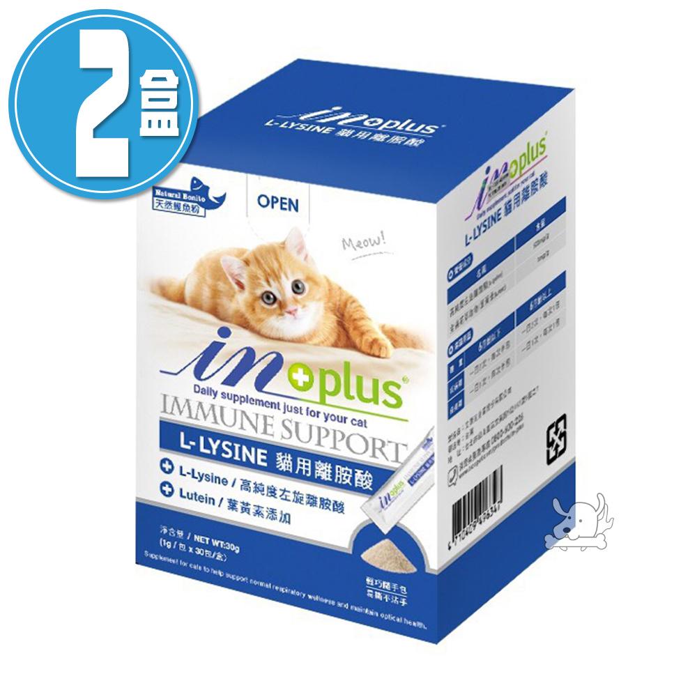 IN-PLUS 贏 L-LYSINE 貓用離胺酸(1g x 30包入) X 2盒