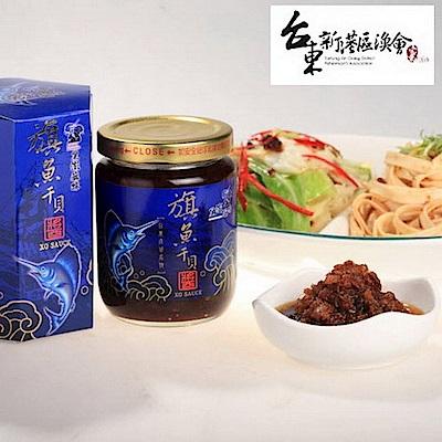 新港區漁會 旗魚干貝XO醬(220g)