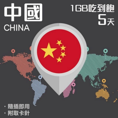 【PEKO】中國上網卡 5日高速4G上網 1GB流量吃到飽 優良品質