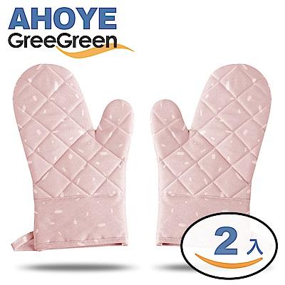 GREEGREEN 白雪紛飛 棉質隔熱手套 兩入組(杏粉色)