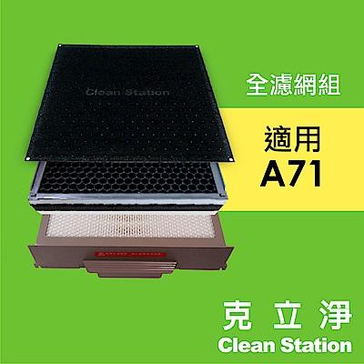 克立淨 A71全套濾網組 無塵室系列-3種可選