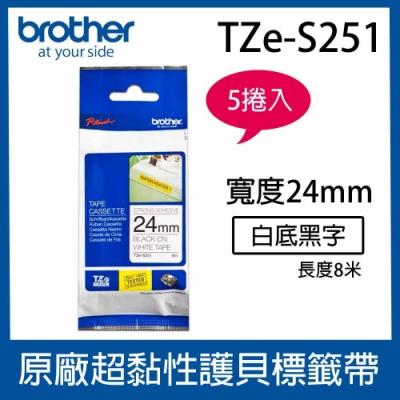 【5入組】Brother TZe-S251 超黏性護貝標籤帶 ( 24mm 白底黑字 )