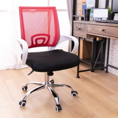 AS-西瑞爾透氣網布時尚紅多功能辦公椅-57x56x94.5-106.5cm(DIY)