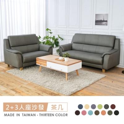 時尚屋 葛瑞斯2+3人座獨立筒光感絲綢皮沙發(共13色)+芬蘭大茶几