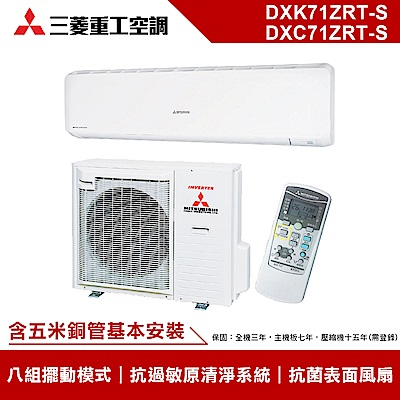 [無卡分期12期]三菱重工10-12坪冷暖變頻冷氣DXK71ZRT-S/DXC71ZRT