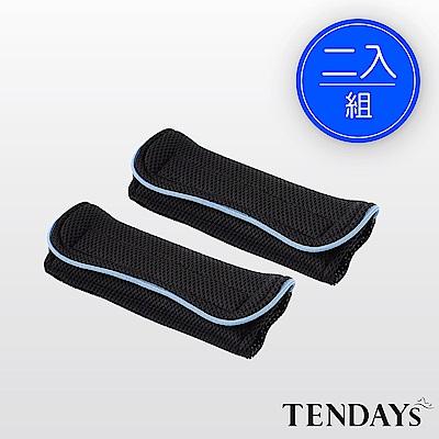 TENDAYS 風尚減壓肩墊 2入 (灰滾邊/藍滾邊 可選)
