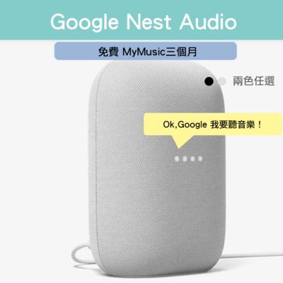 Google Nest Audio 智慧音箱(粉炭白) 在地中文內容 聲控播歌/新聞 聲控智慧家電